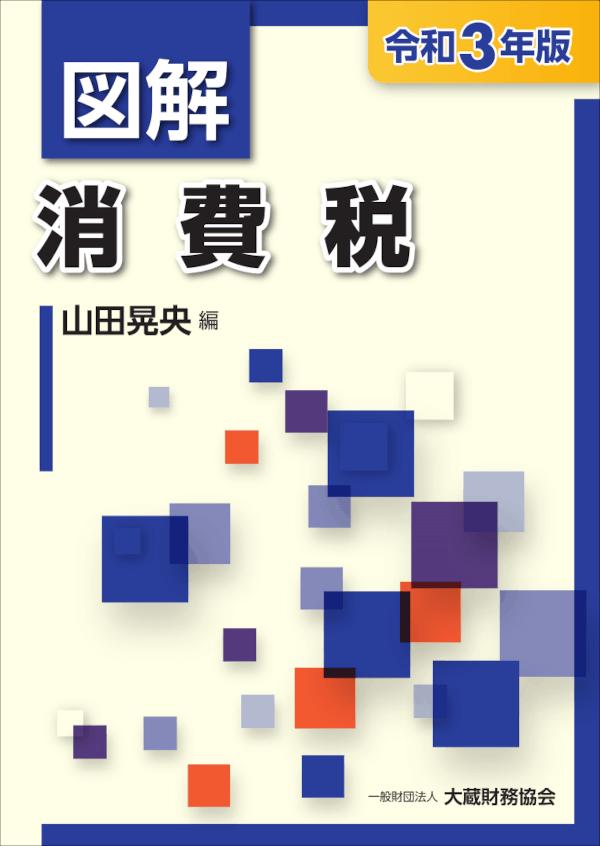 図解 消費税(令和3年版)