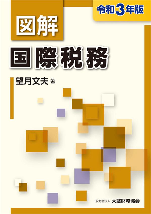 図解 国際税務(令和3年版)