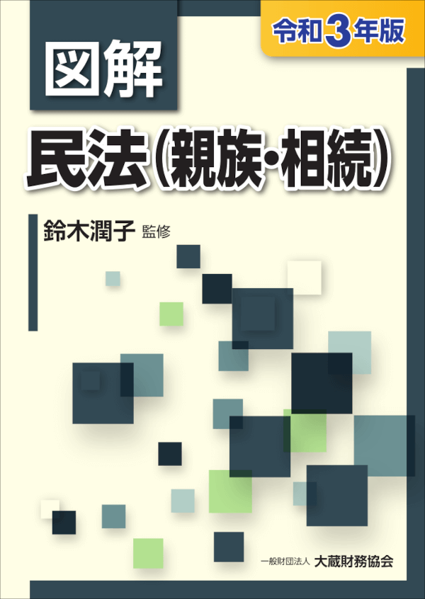 図解 民法(親族・相続)(令和3年版)