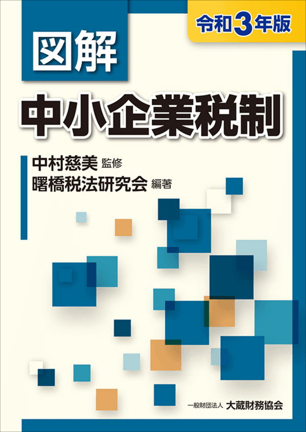 図解 中小企業税制(令和3年版)
