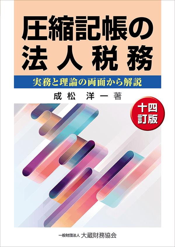 圧縮記帳の法人税務(十四訂版)