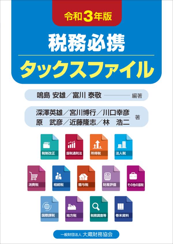 税務必携 タックスファイル(令和3年版)