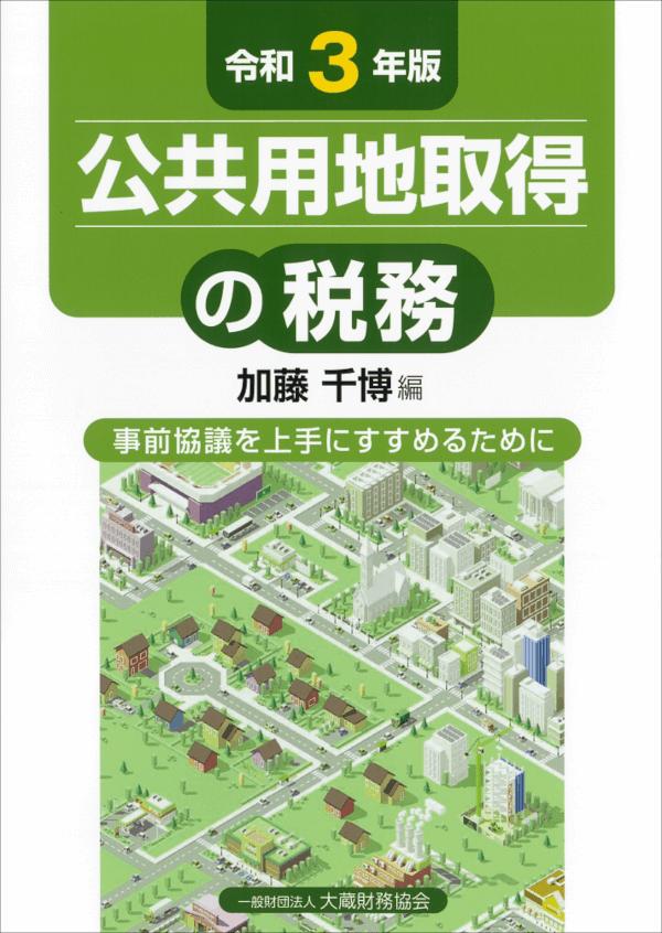 公共用地取得の税務(令和3年版)