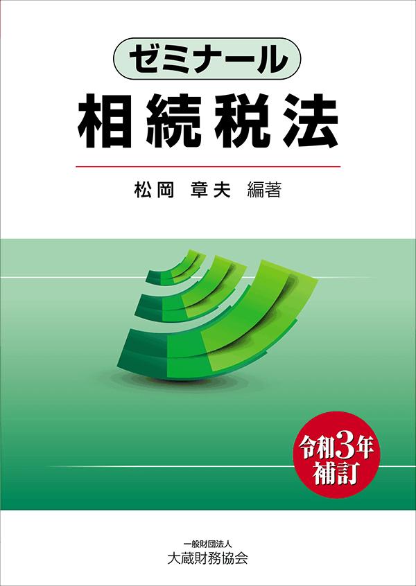 ゼミナール相続税法(令和3年補訂)