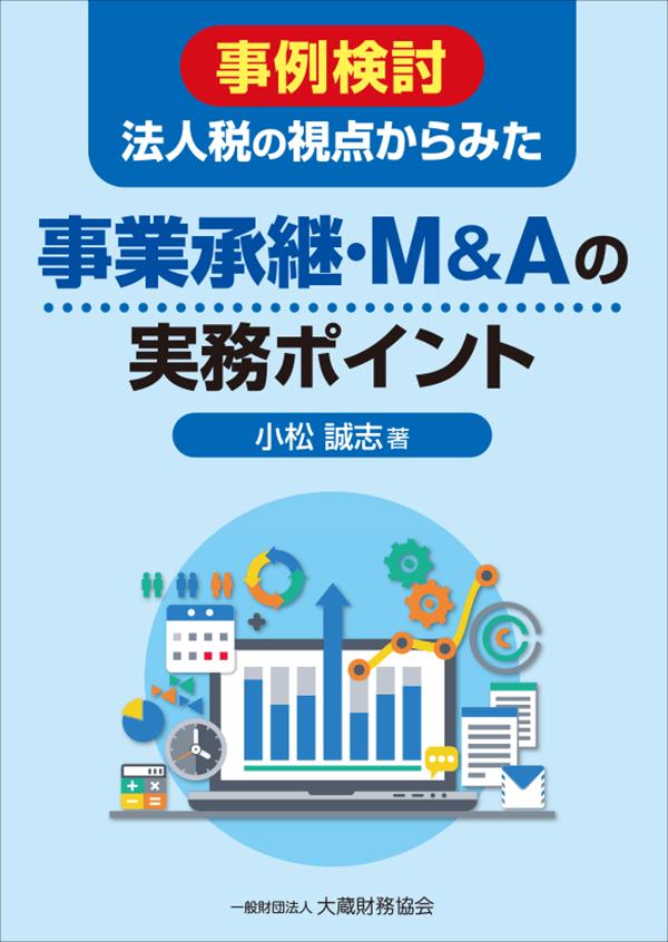 事例検討 法人税の視点からみた事業承継・M&Aの実務ポイント
