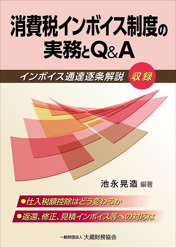 消費税インボイス制度の実務とQ&A