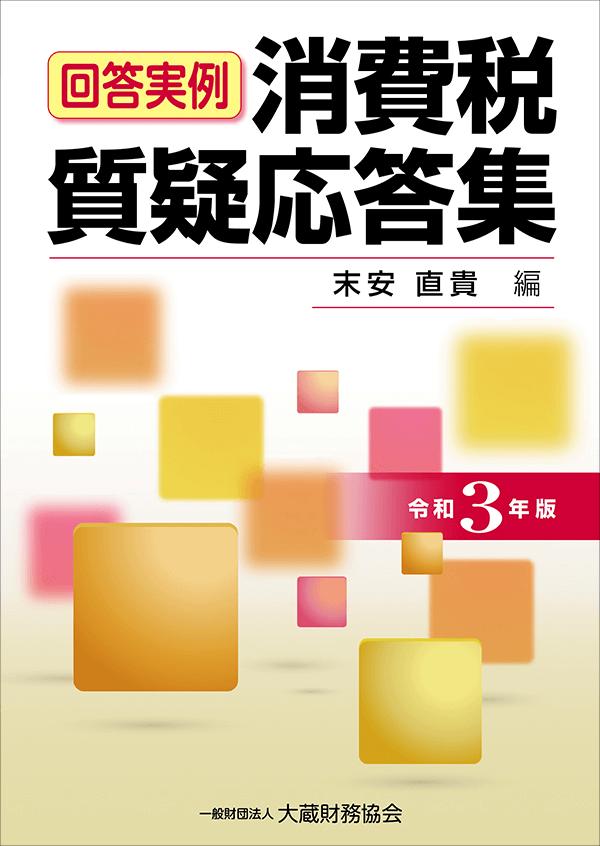 消費税質疑応答集(令和3年版)