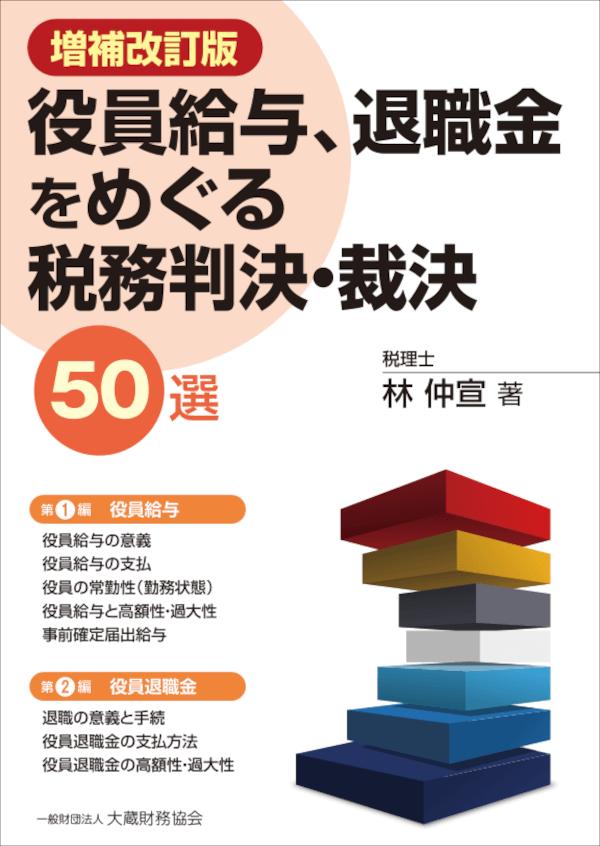 役員給与、退職金をめぐる税務判決・裁決50選(増補改訂版)