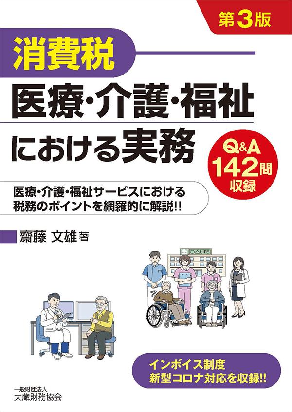 消費税 医療・介護・福祉における実務(第3版)