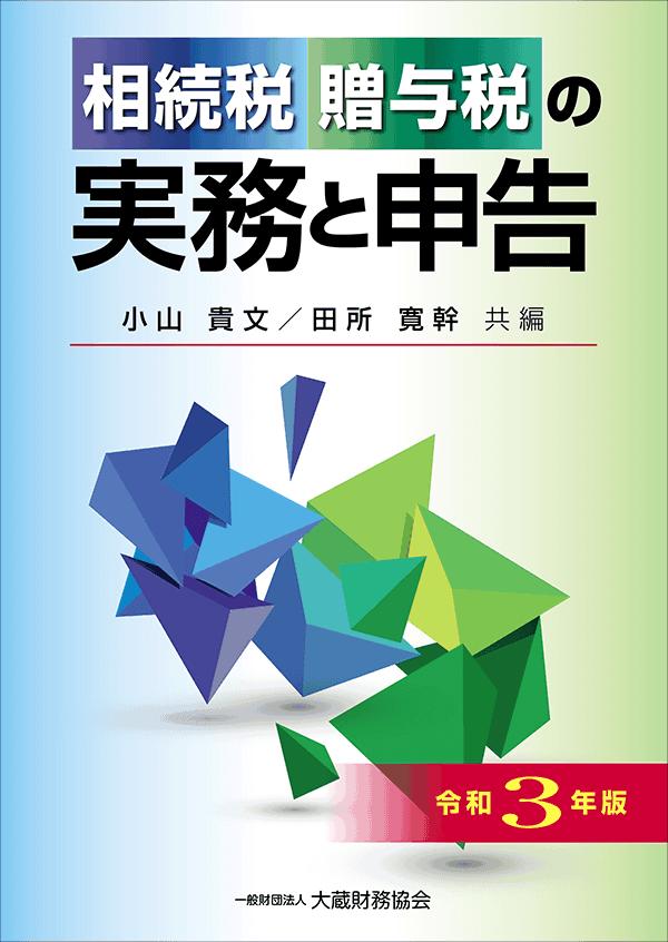 相続税・贈与税の実務と申告(令和3年版)
