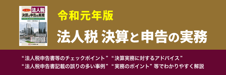 法人税 決算と申告の実務(令和元年版)