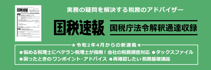 国税速報(国税庁法令解釈通達収録)