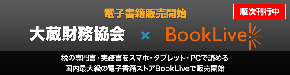 BookLive!