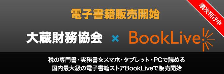 財協の電子書籍取扱いストア「BookLive!」