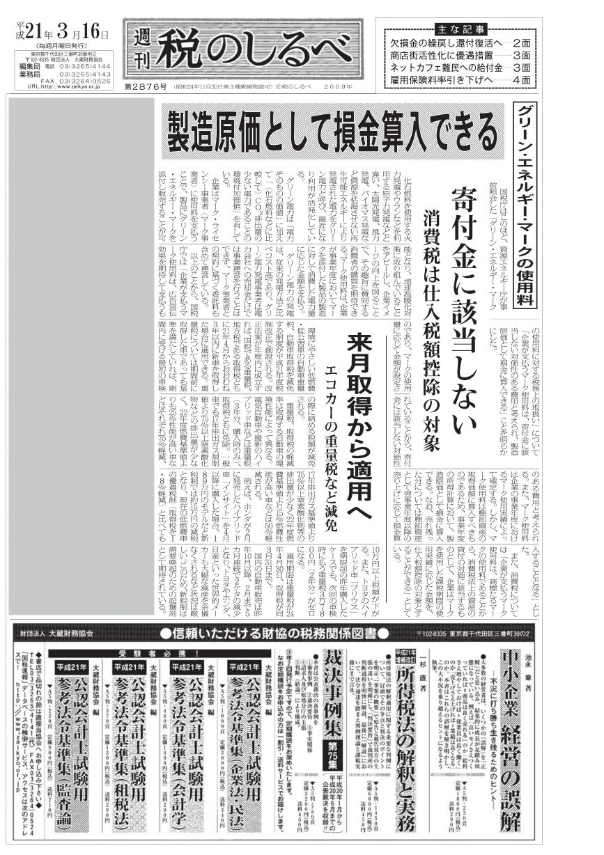 平成21年3月16日号電子ブックビュー