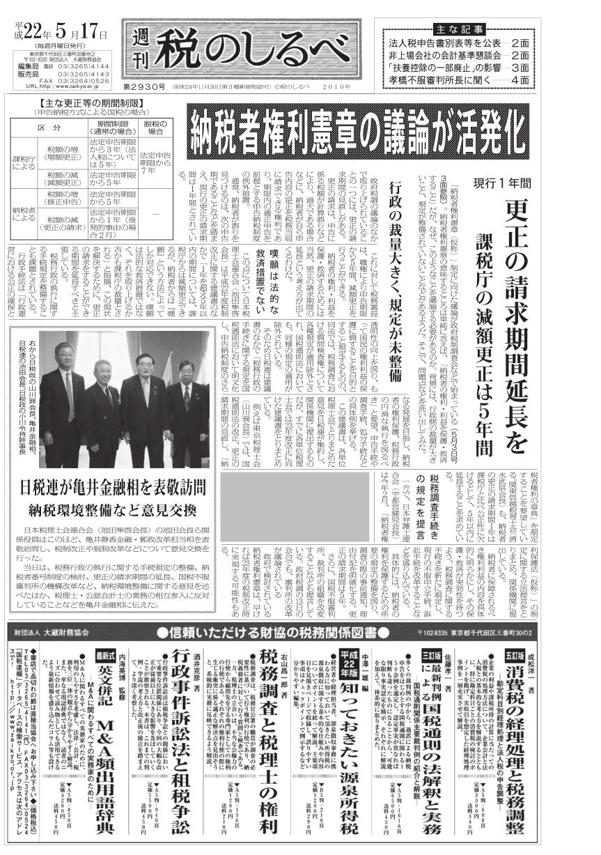 平成22年5月17日号電子ブックビュー