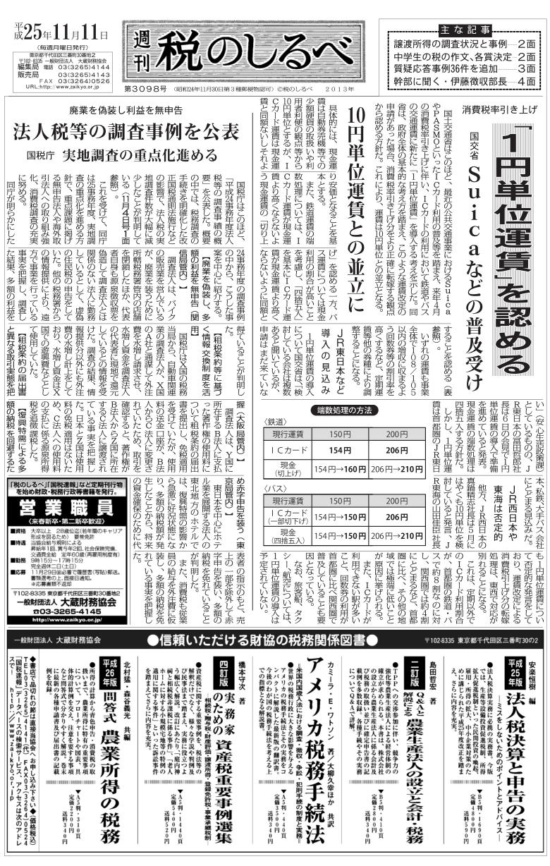 平成25年11月11日号電子ブックビュー