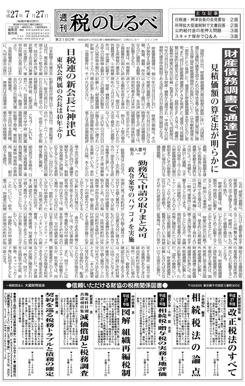平成27年7月27日号電子ブックビュー