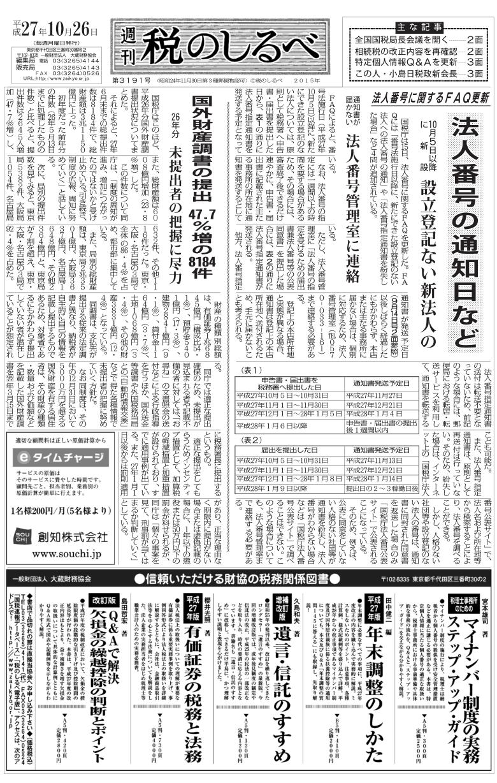 平成27年10月26日号電子ブックビュー