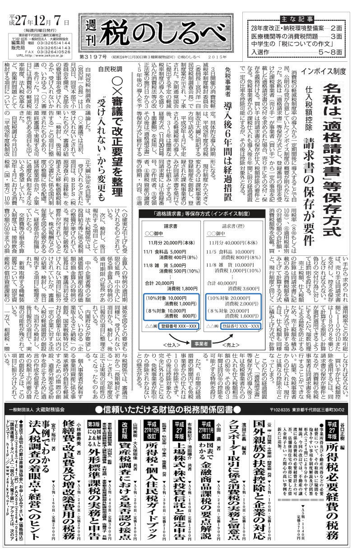 平成27年12月7日号電子ブックビュー