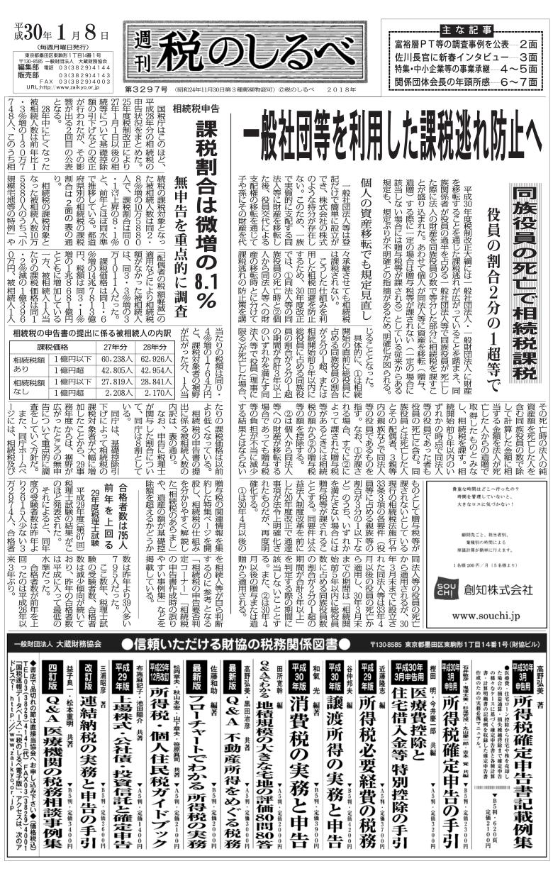平成30年1月8日号電子ブックビュー