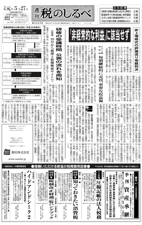 令和元年5月27日号電子ブックビュー